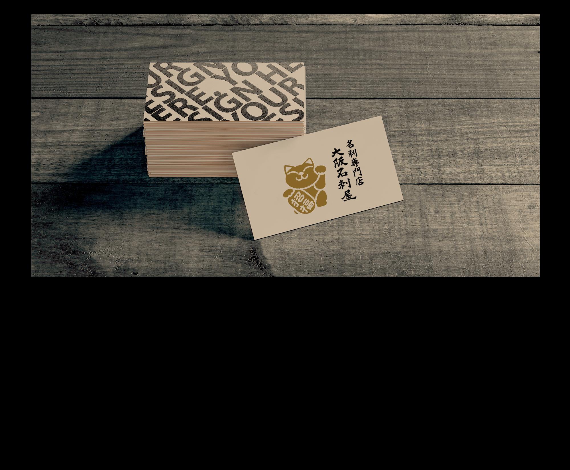 「パッ」と目につく!名刺制作なら、名刺専門店 大阪名刺屋 似顔絵・特殊印刷など、印象に残る名刺をお作りします