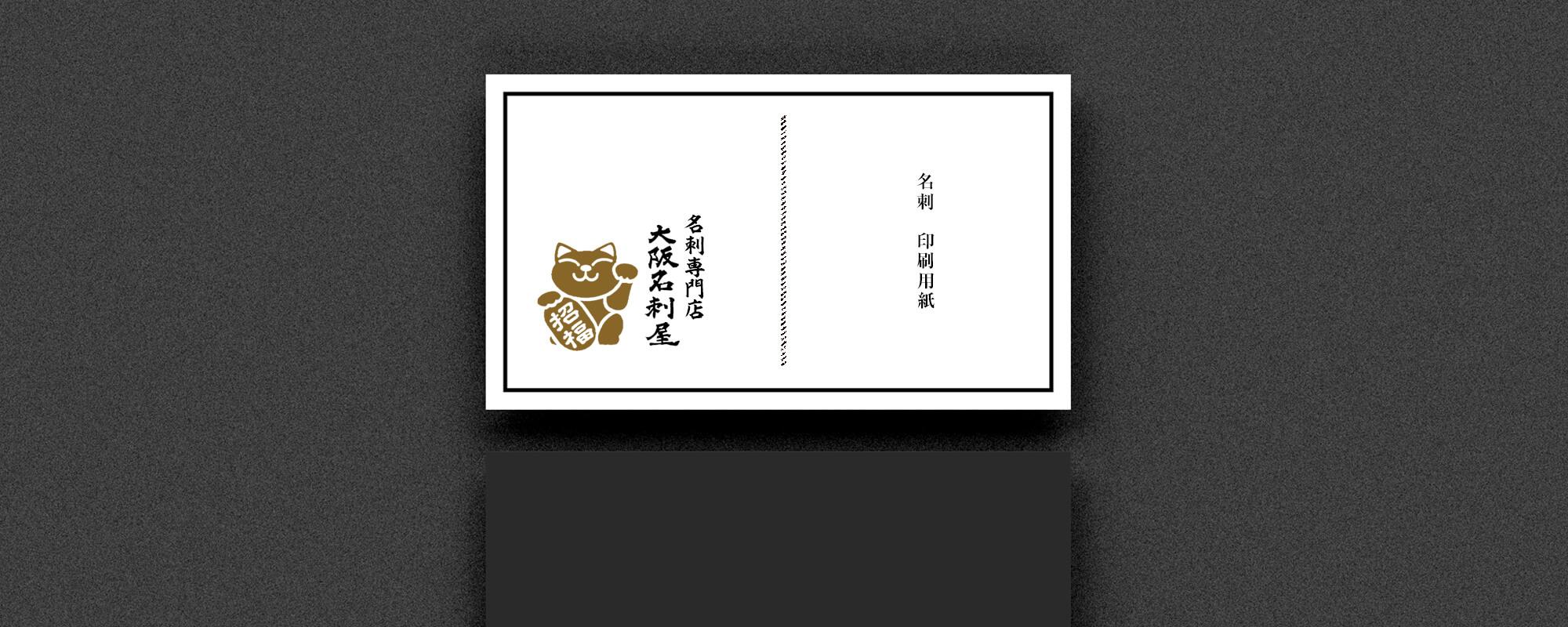 名刺 印刷用紙